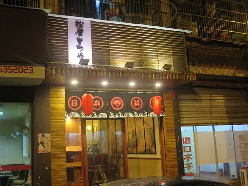 (写真2)中国では「桜」「松屋」「赤坂」などの日本料理屋の店名が多い