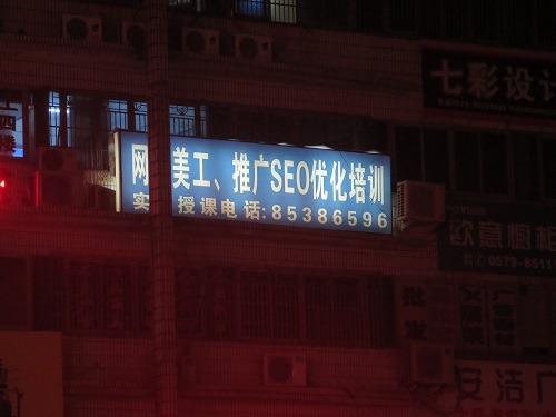 (写真2)検索エンジン最適化(SEO)研修と書かれた広告看板