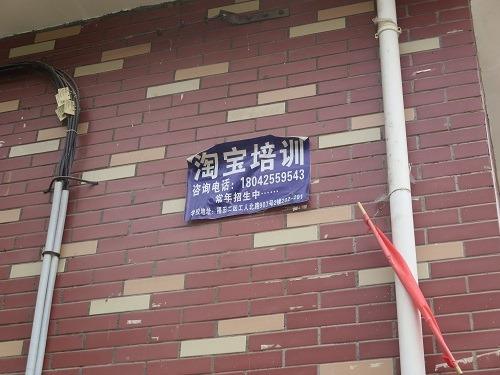 (写真1)義烏市内の至るところで見られる淘宝(タオバオ)の研修広告