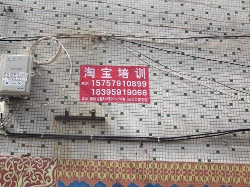 (写真3)同じような看板だが電話番号は異なる淘宝(タオバオ)研修