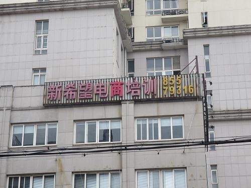 (写真4)電子商取引(電商)の研修施設