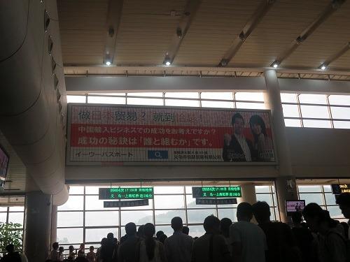 (写真4)義烏駅の乗り口に大きく掲載されているイーウーパスポートの看板