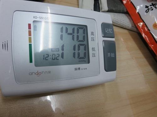 (写真3)最高血圧140と最低血圧110、血圧が高すぎる!