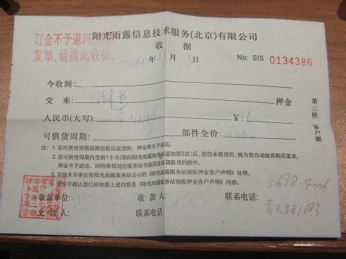 (写真6)カスタマーサービスセンターから受け取った前払金のレシート