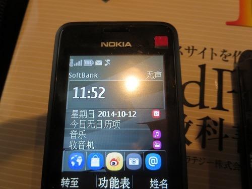(写真4)日本で契約しているSoftbank(ソフトバンク)SIMカードも利用できる