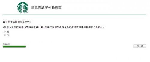 (画像8)中国でのスターバックス通いに便利な「星享卡」