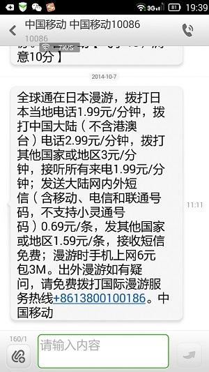 (写真3)中国移動から送られてきた国際ローミング料金のショートメッセージ