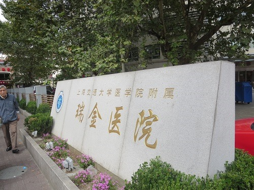 (写真2)上海市内中心部にある瑞金医院(三級甲等)