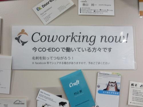 (写真3)コワーキングスペース茅場町Co-Edoのロゴマークがいい