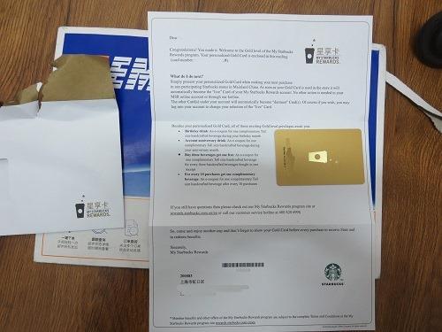 (写真2)ゴールドカードなので金色のカード