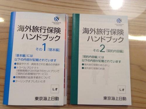(写真1)東京海上日動の海外旅行保険ハンドブック