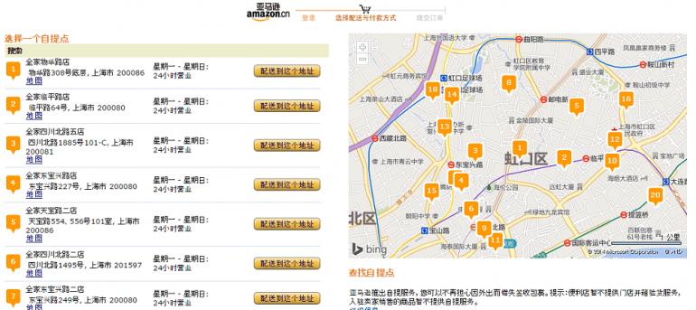 (写真4)地図上にファミリーマートの店舗が表示される