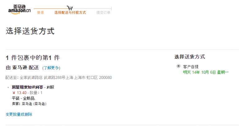 (写真5)アマゾンの商品の発送は早い、注文してから翌日には到着する