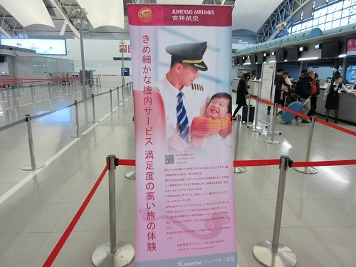 (写真1)いまのところ日本人の間で知名度は高くない吉祥航空(関空内)