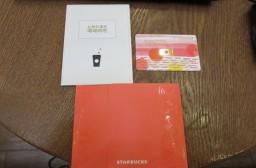 (写真1)会員カード「星享卡(右上)」と使用説明書(左上)