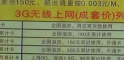 (写真1)中国聯通の7.2MBと書かれた通信速度(通信カード販売店で撮影)