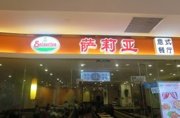 (写真1)中国のサイゼリヤの様子、中国語では薩莉亜(萨莉亚)という
