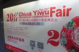 (写真1)義烏(イーウー)駅内にある第20回中国義烏国際小商品博覧会の看板
