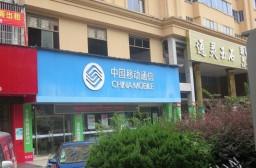 (写真1)中国移動(チャイナモバイル)のなじみの看板(浙江省義鳥市内)