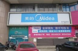 (写真1)中国どこでも見られる美的(Midea)の看板(浙江省義鳥市)