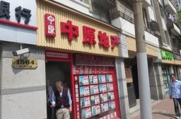 (写真1)中国の不動産賃貸・売買仲介の老舗、中原地産