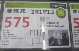 (写真1)上海市徐匯区にある93㎡のマンション、575万元(約9,500万円)する