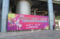 (写真1)秋冬物セールであるが、看板の女性は夏物の服装