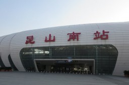 (写真1)高速鉄道「和諧号」が停まるのは昆山南駅