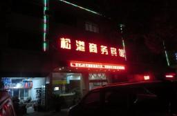 (写真1)外国人の宿泊手続きができない理由で泊まれなかったホテル(上海市松江区)
