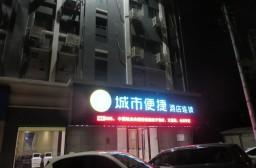 (写真1)城市便捷酒店の外観(松江区)、受付フロントは1階にある