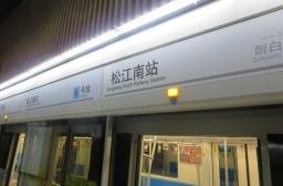 (写真1)地下鉄松江南駅、9号線で松江区まで来ることが可能