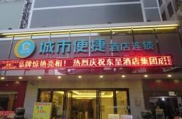 (写真1)広州市の三元里(越秀区)にある城市便捷酒店のホテル