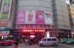 (写真1)もっとも有名な白馬服装市場、周辺に卸売市場があつまっている