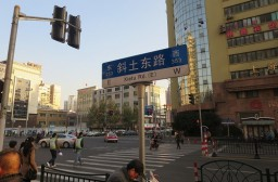 (写真1)上海市黄浦区にある斜土東路、靴の問屋市場が集まっている