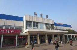 (写真1)浙江省の海寧駅、上海南駅から16.5元(約370円)で来ることができる