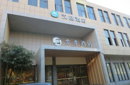 (写真1)漢庭酒店と全季酒店の両方が同じ場所で運営されているのは珍しい