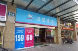 (写真1)中国人しか宿泊できない浙江省温州市の漢庭酒店