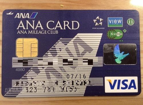 ANA VISAカード、駅の専用ATMでSuicaチャージ! : ツーチャイナ ...