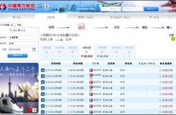 (図1)中国東方航空の日本語サイト:上海→広州は26,530円(税込)