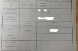 (写真1)2014年5月に入手した「臨時宿泊登記票」