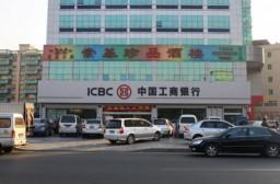 (写真1)中国大手メガバンクの中国工商銀行