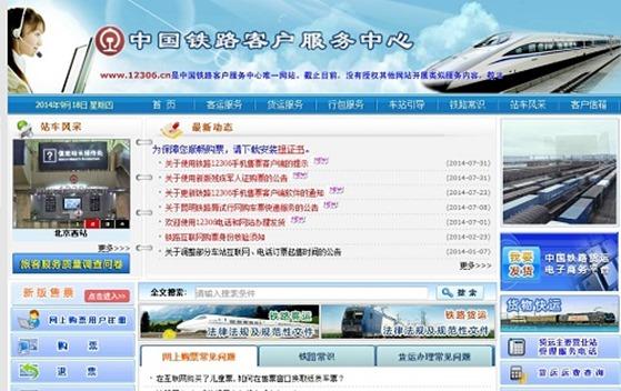 (写真1)中国鉄道部門が運営しているインターネットサイト「12306.cn」
