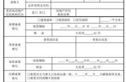(写真1)上海市の賃貸契約登記の申込書