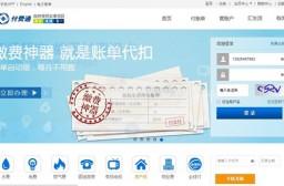 (写真1)上海市内の光熱費支払いに便利な「付費通」のウェブサイト