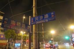 (写真1)上海市の浦東新区にある川沙(ChuanSha)、空港周辺で最も栄えた街