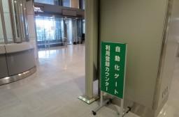 (写真1)成田空港の第1ターミナルにある自動化ゲート利用登録カウンター