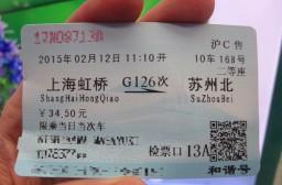(写真1)上海虹橋駅~蘇州北駅への和諧号のチケット、和諧号はすべて指定席