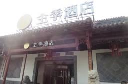 (写真1)蘇州の観前街から徒歩1分の立地の全季酒店、オシャレな雰囲気