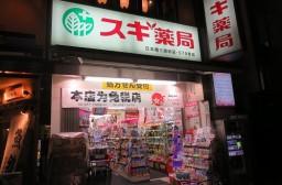 (写真1)訪日外国人に大人気のドラッグストア、免税を全面に(スギ薬局)