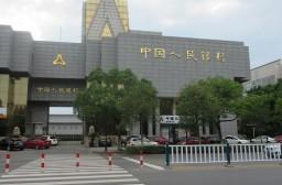 (写真1)中国の中央銀行である中国人民銀行(江蘇省常熟市)